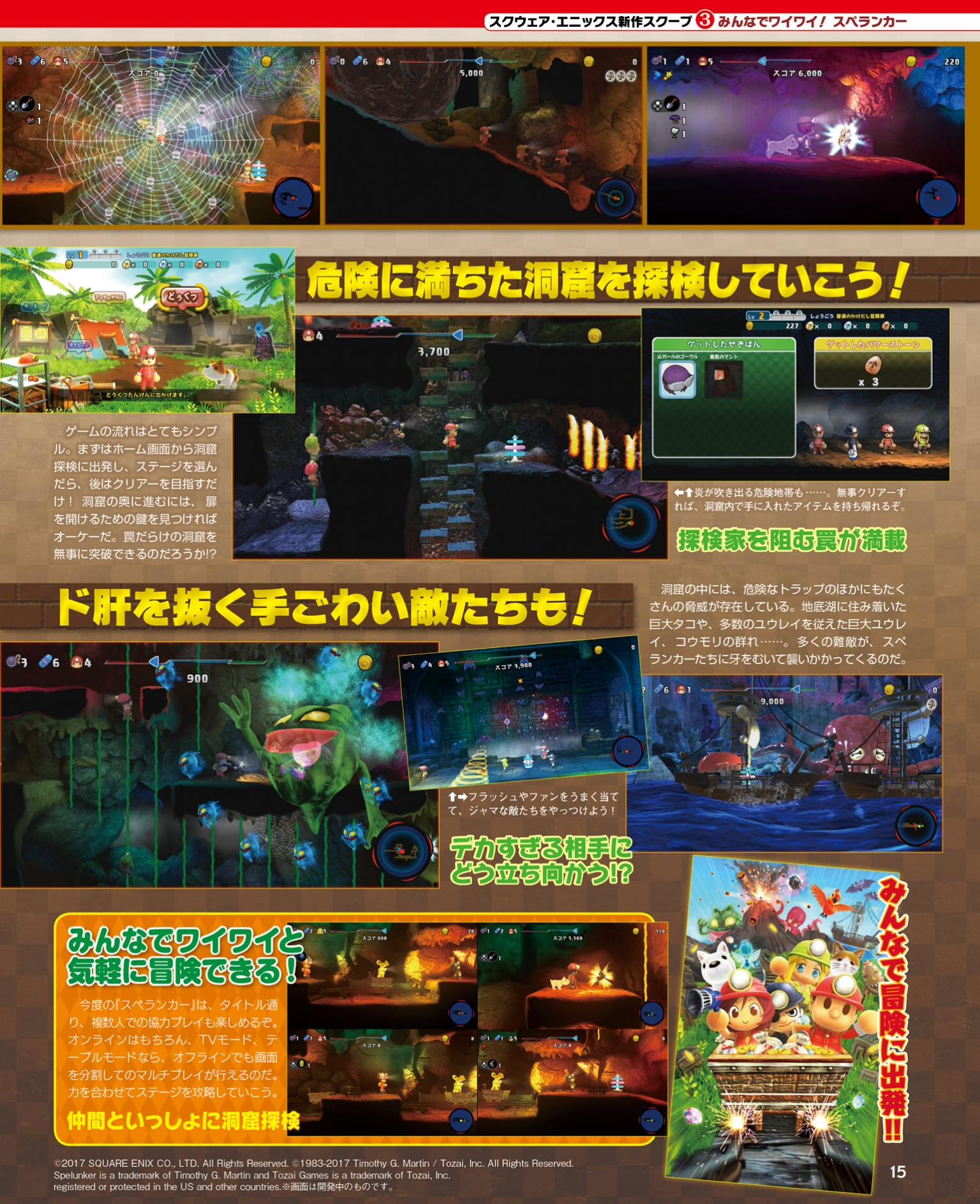 Scans roundup - Switch games, Attack on Titan, Dragon Quest Monsters