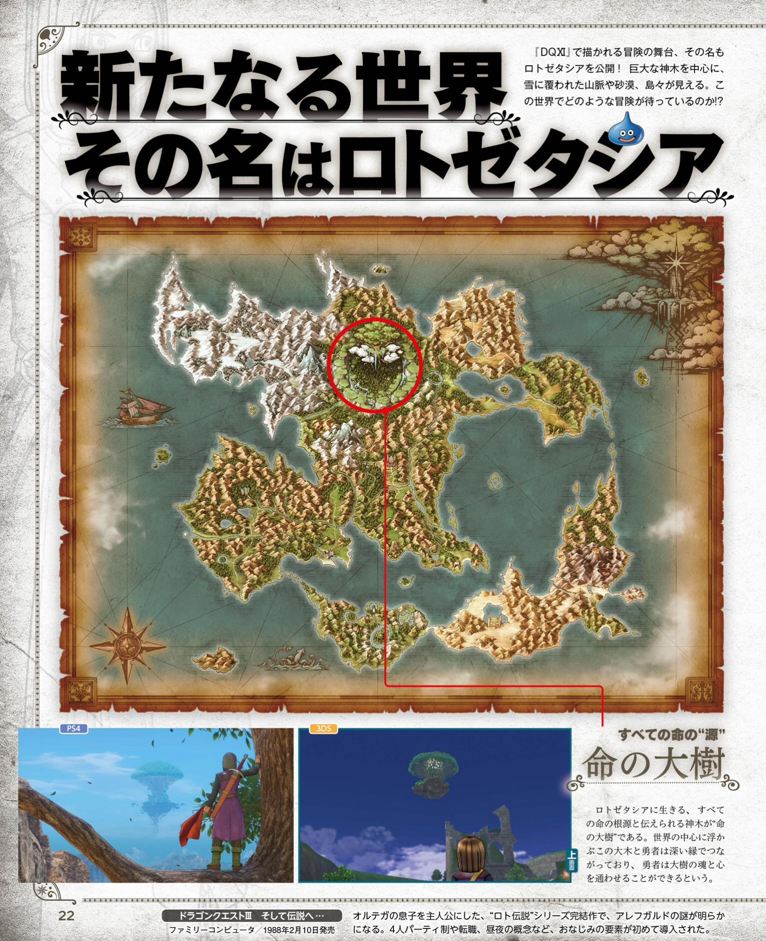 Scans Roundup Dragon Quest Xi The Alliance Alive More Nintendo