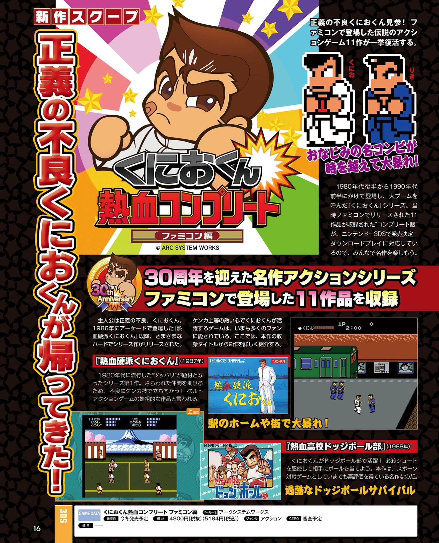 Scans roundup - Megami Meguri, SEGA 3D Fukkoku Archives 3: Final