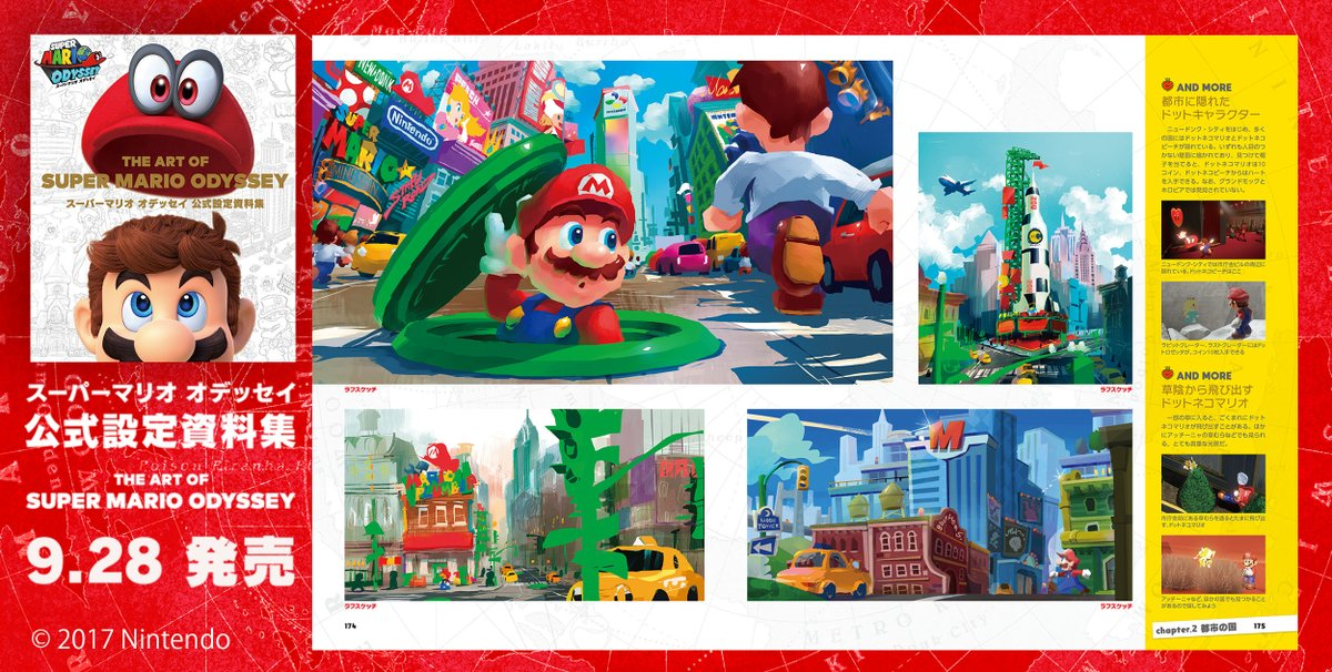 A look inside the art of super mario odyssey nintendo for Super mario odyssey paintings