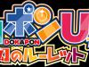 Dokapon-UP-Mugen-no-Roulette_2020_08-05-20_009_600