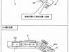 joy-con-patent-4