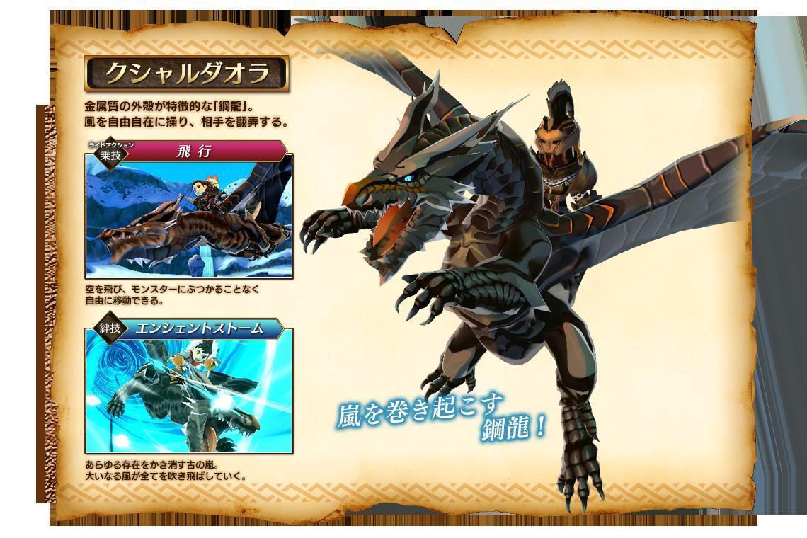 Capcom Working On A Big Monster Hunter Stories Update