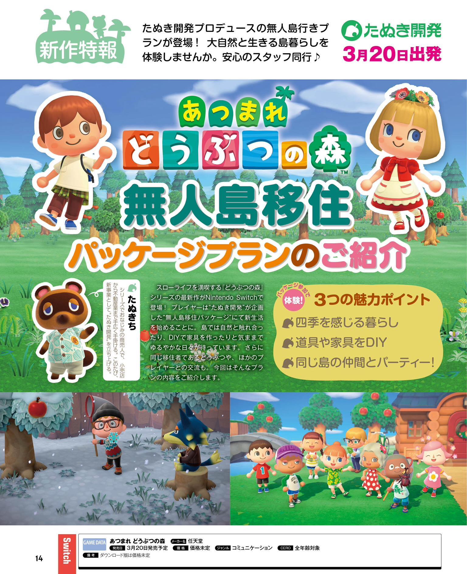 Scans Roundup Animal Crossing New Horizons Persona 5 Scramble More Nintendo Everything