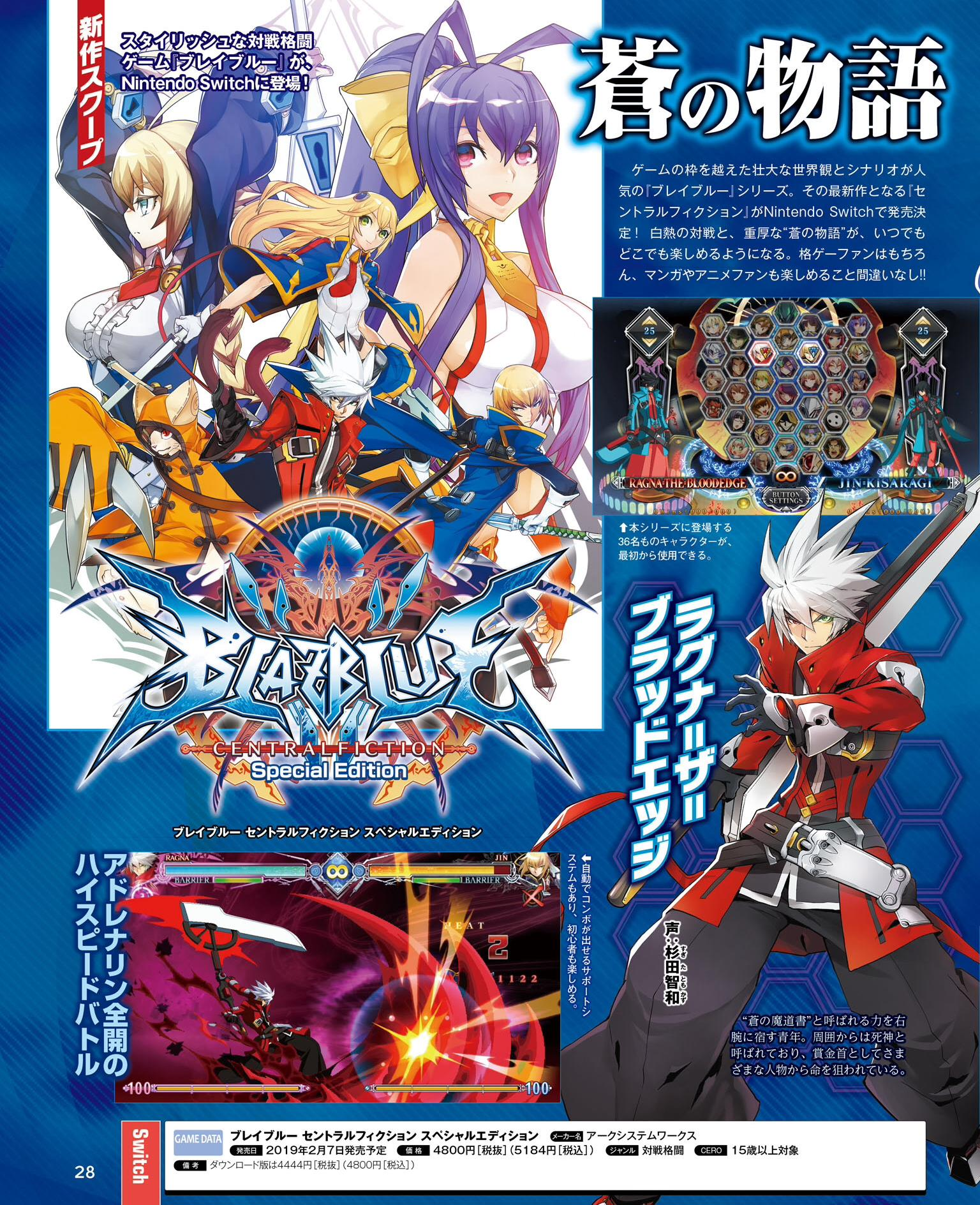 Scans roundup - BlazBlue: Central Fiction Special Edition