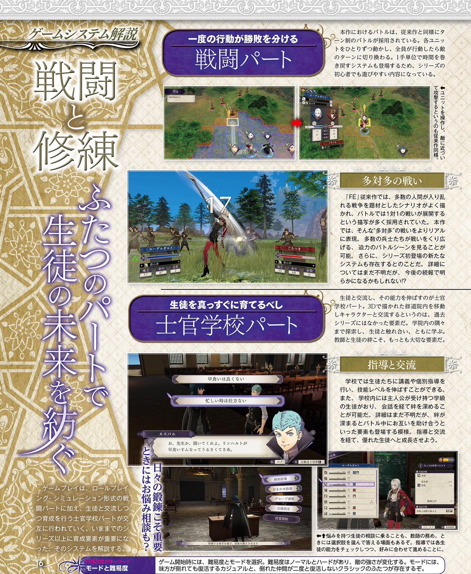 Fire Emblem: Three Houses - Famitsu Scan 5