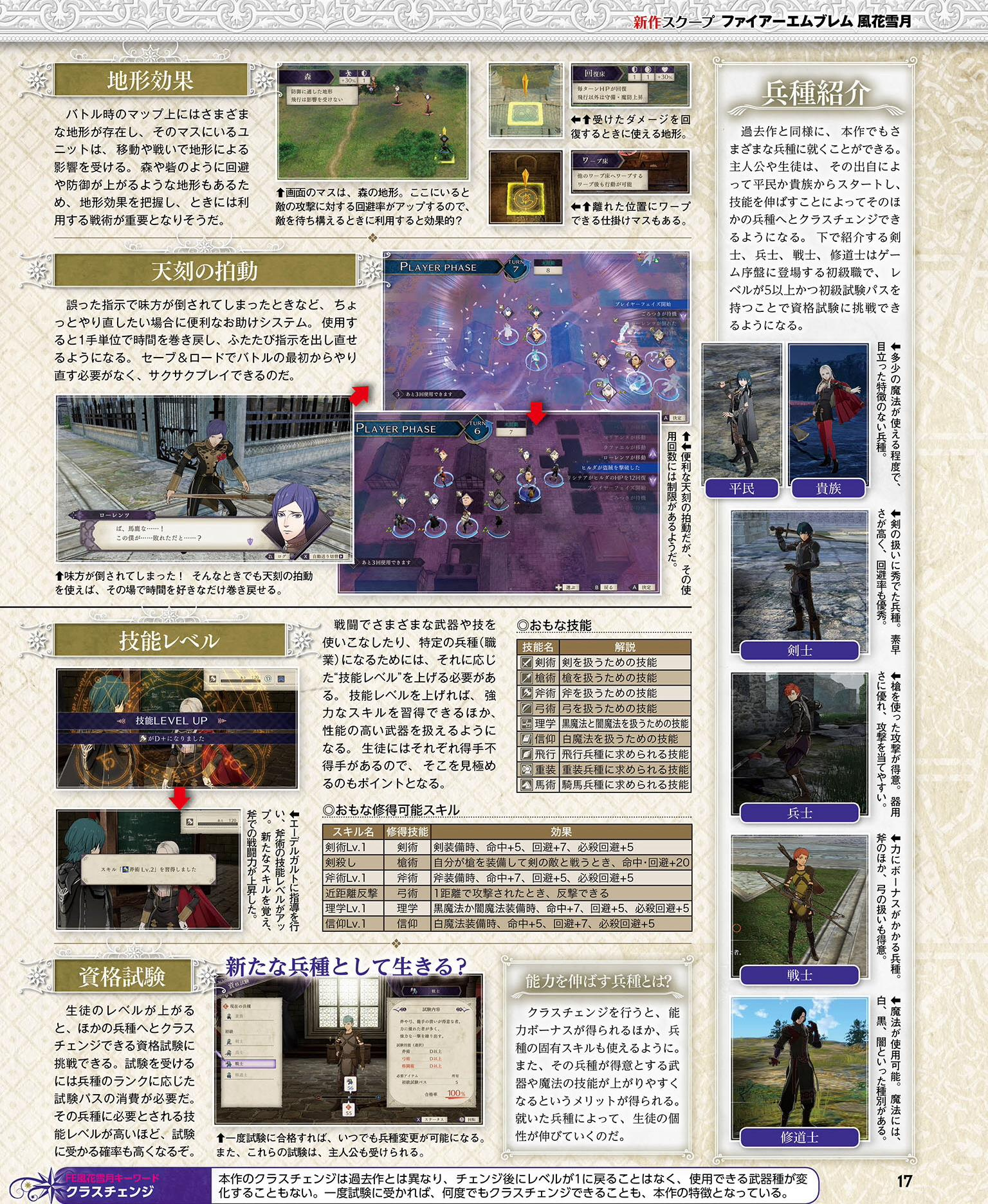 Fire Emblem: Three Houses - Famitsu Scan 6