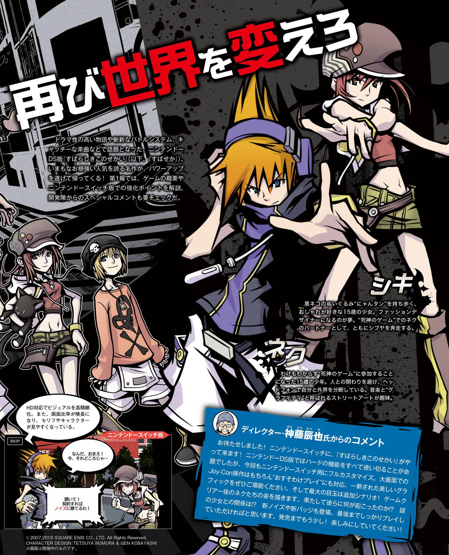 Beaches] The world ends with you 2