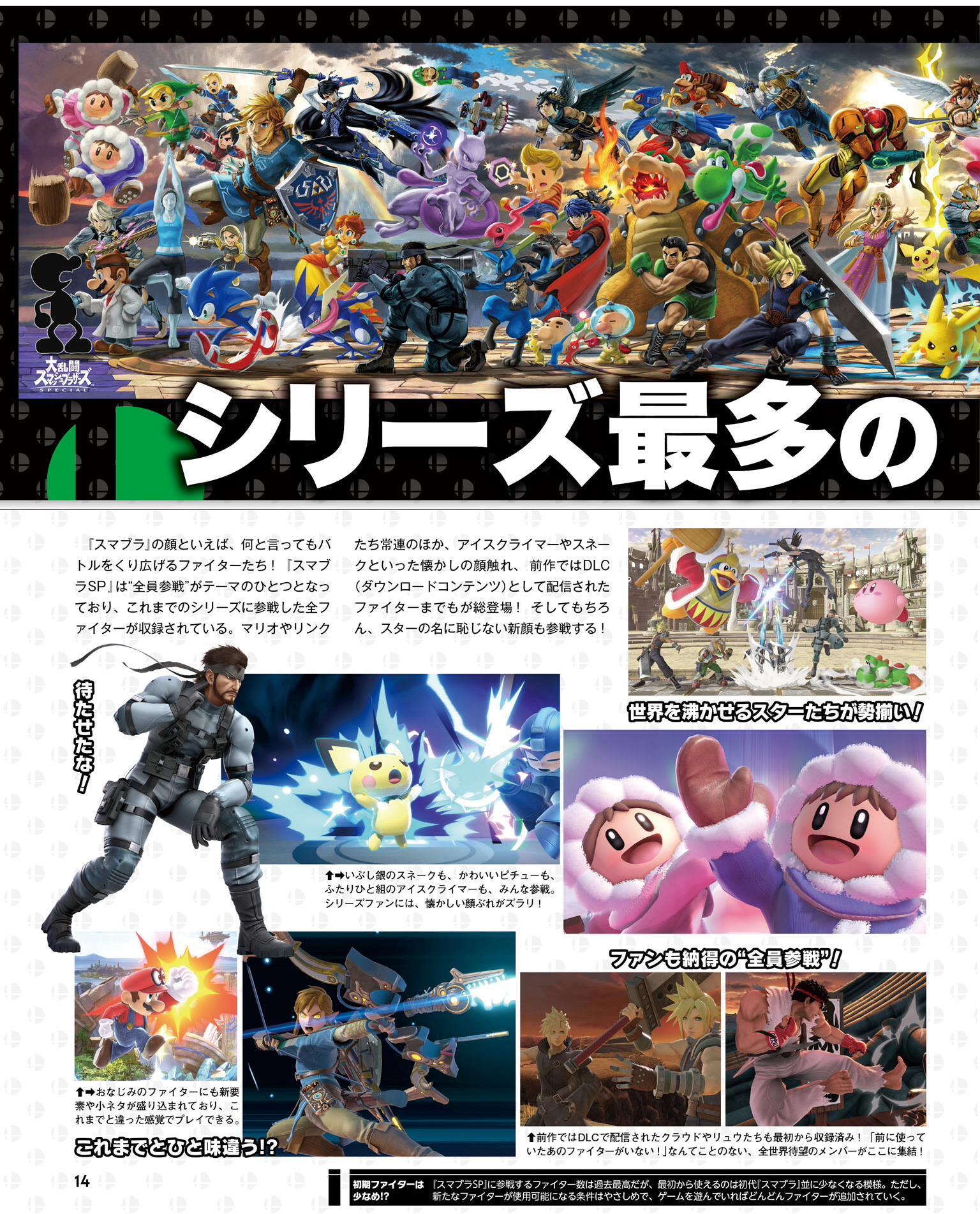 Smash Bros. Ultimate, Mega Man 11, More