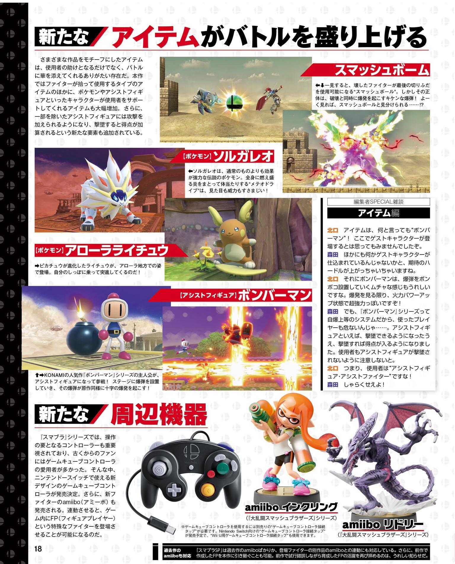 Descargar Warriors Orochi 2 Psp Mega: Smash Bros. Ultimate, Mega Man 11, More