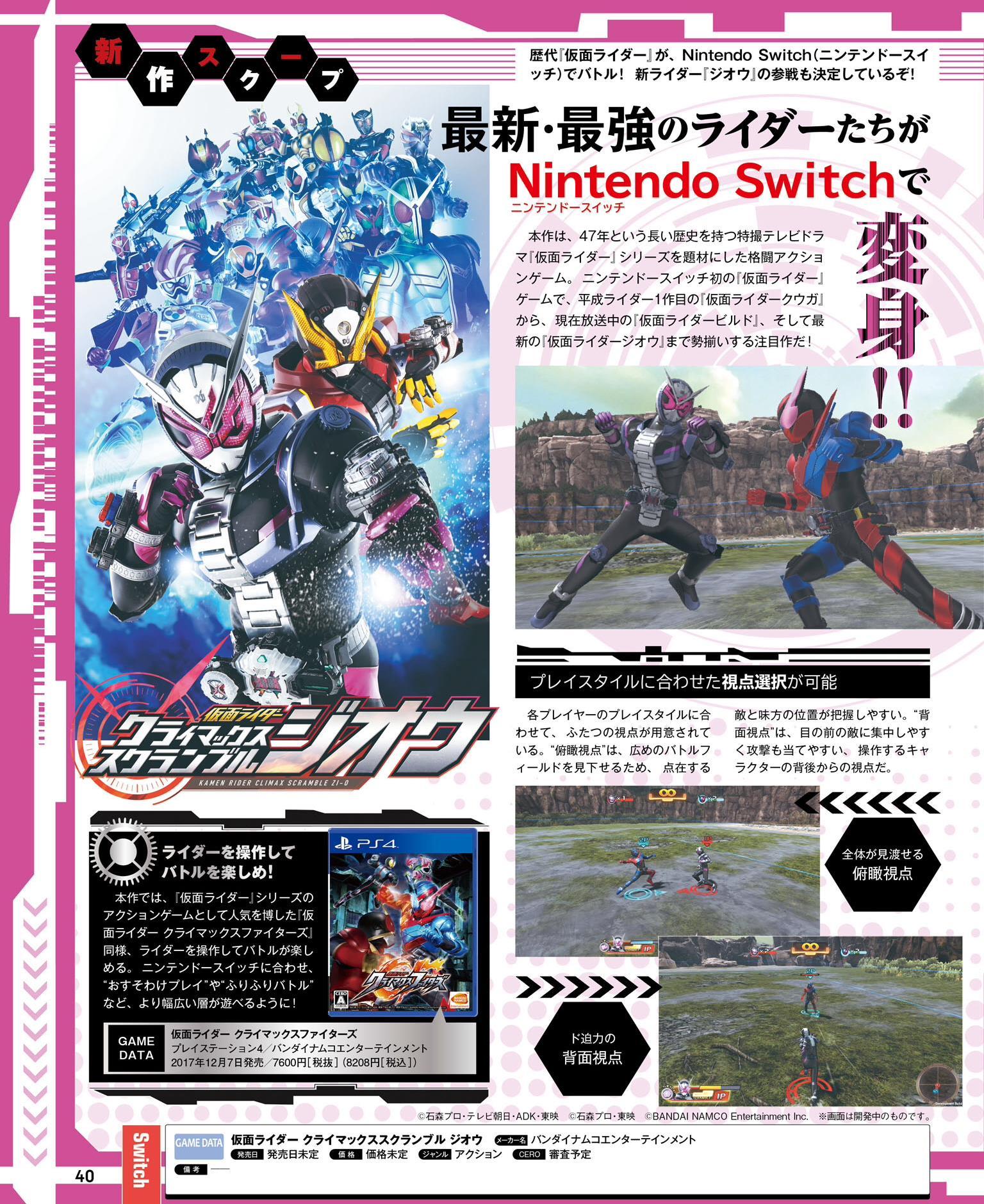 Scans Roundup Peach Ball Senran Kagura Kamen Rider Climax