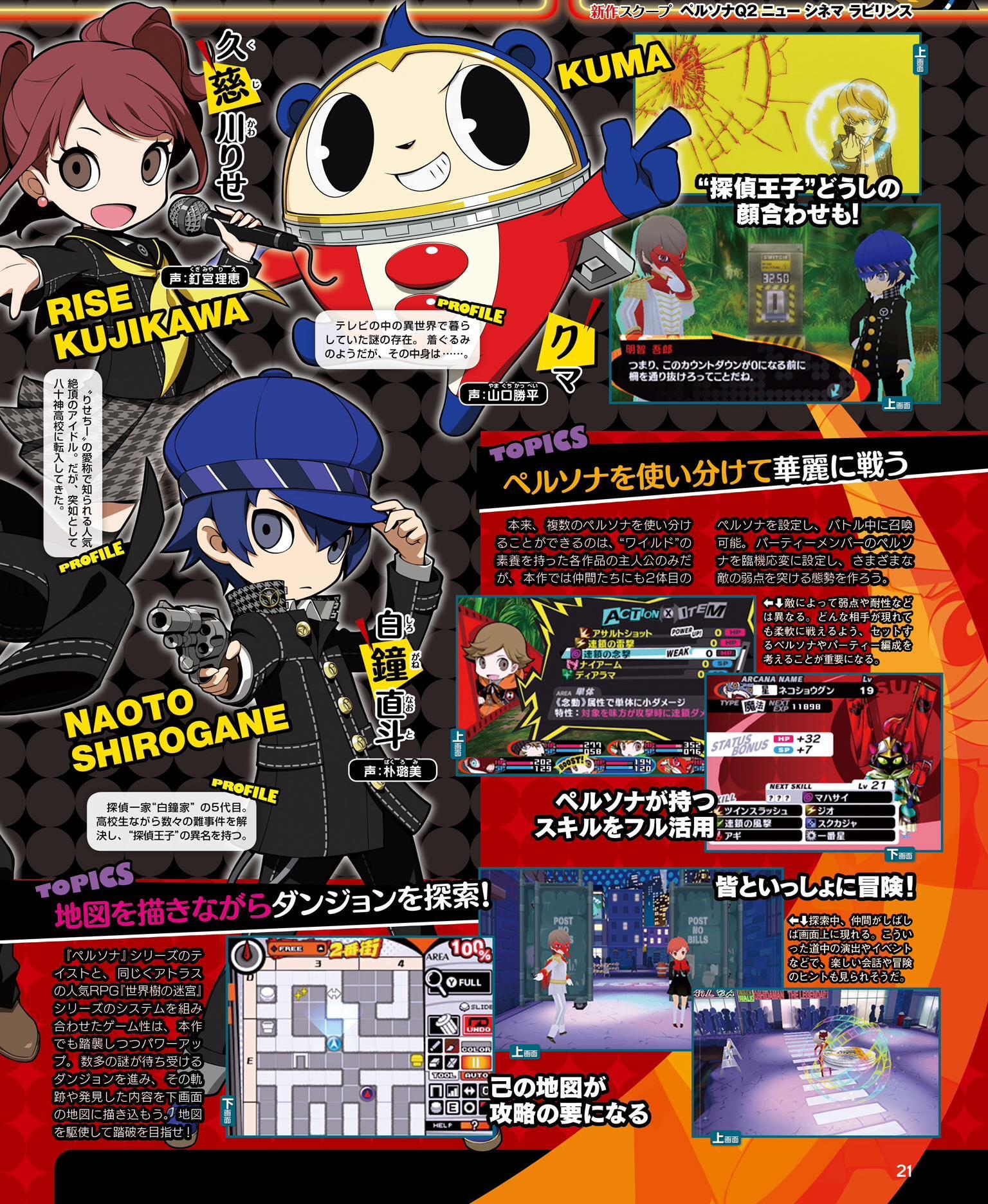 Warriors Orochi 4 Pc Download: Persona Q2, Warriors Orochi 4, Work X Work