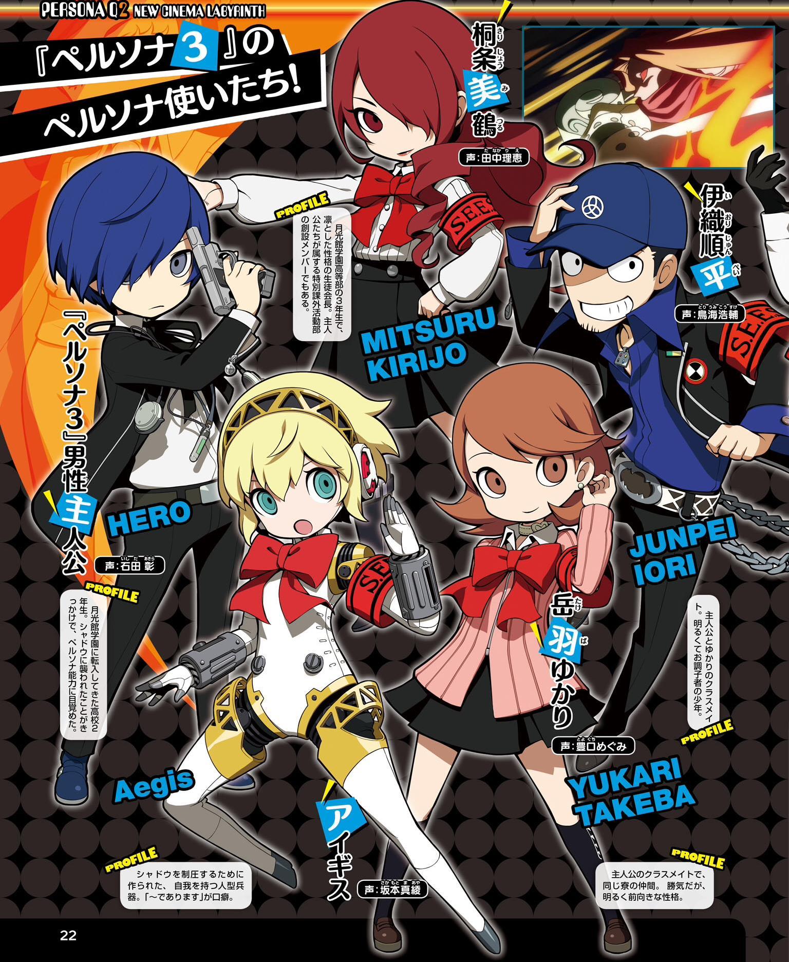 Scans roundup - Persona Q2, Warriors Orochi 4, Work x Work
