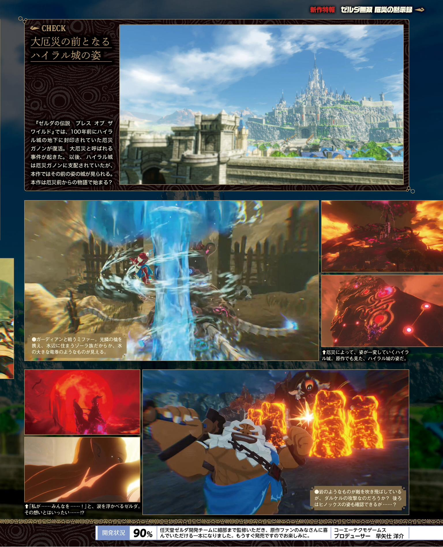 Scans Roundup Hyrule Warriors Age Of Calamity Atelier Ryza 2 Cadence Of Hyrule Story Dlc Nintendo Everything