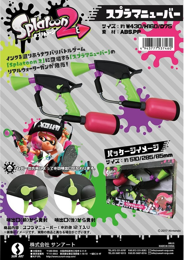 First Splatoon 2 Toy Is Based On The Splat Dualies