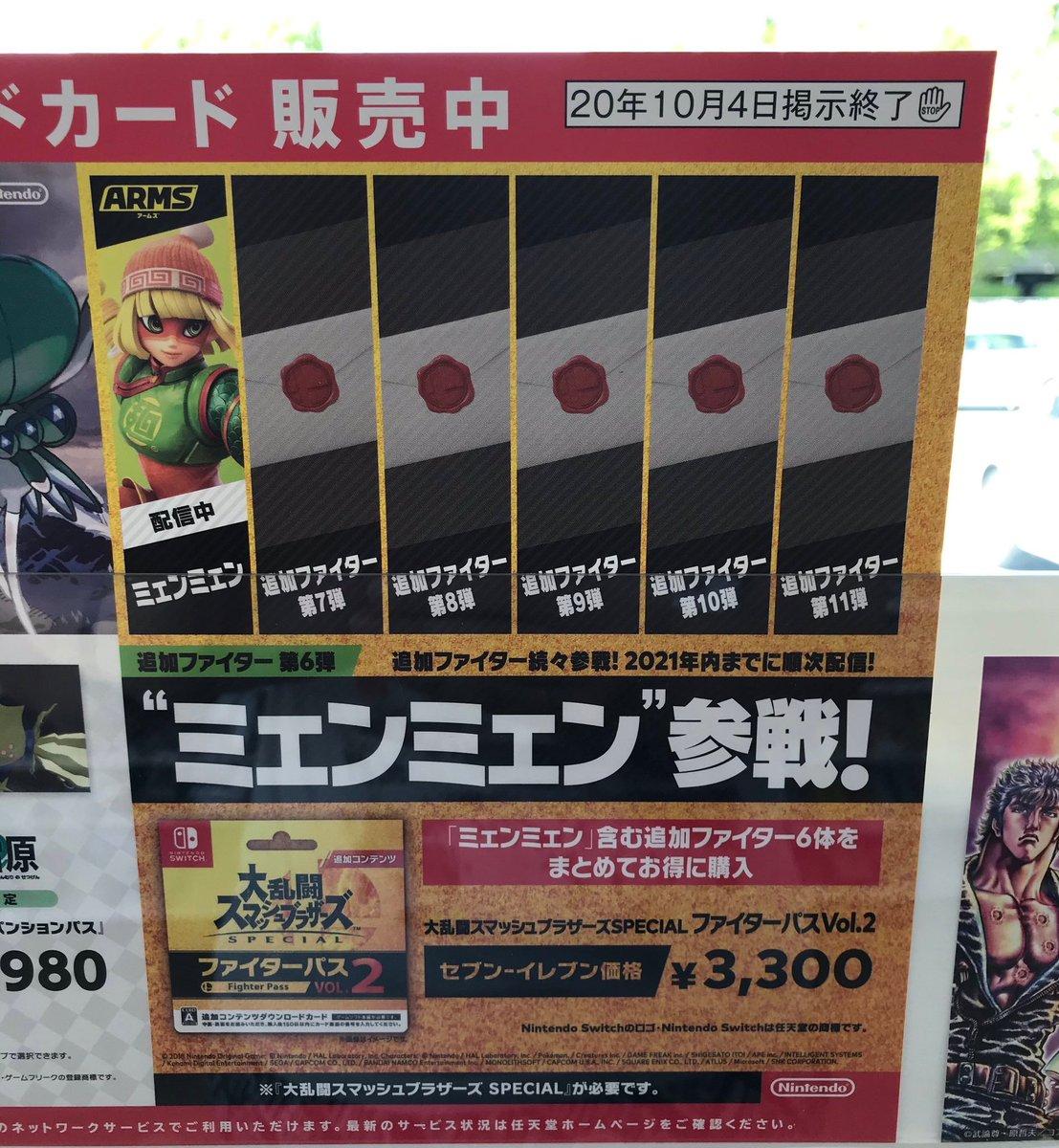 Smash Bros. Ultimate ad