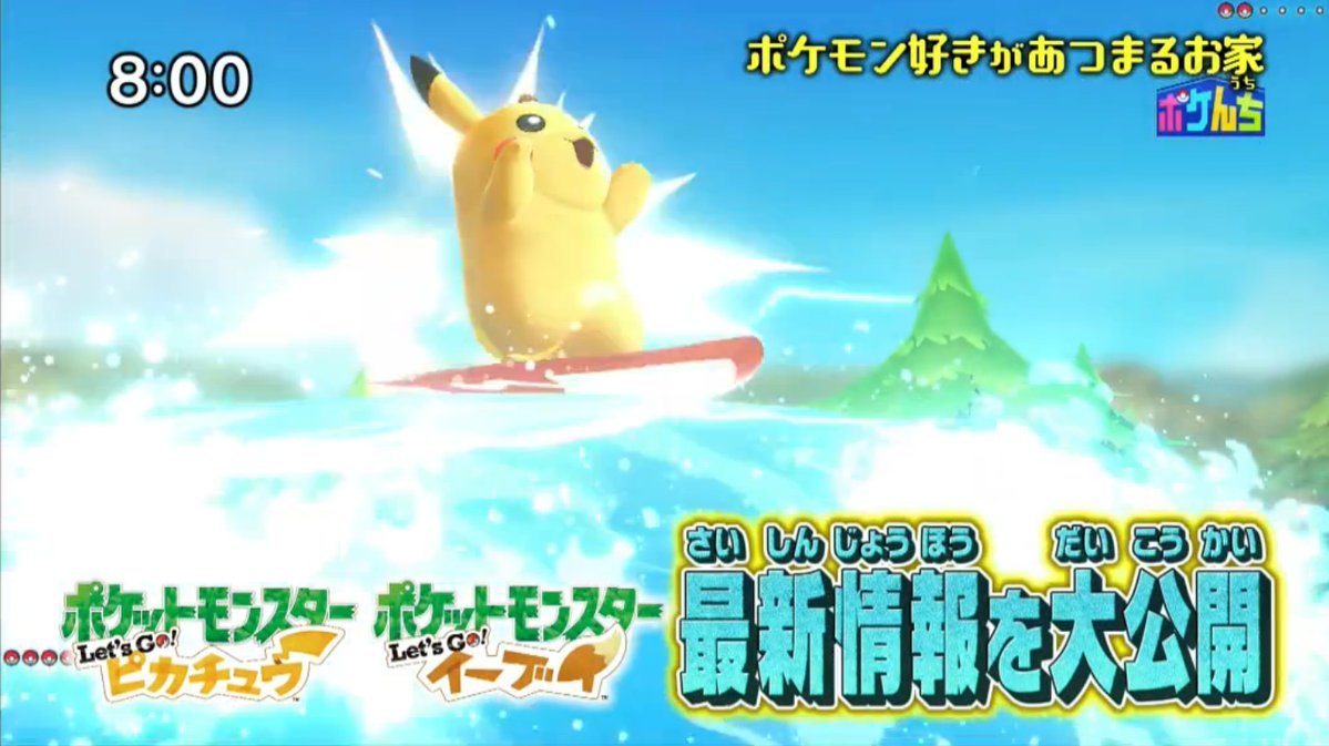 Pokemon: Let's Go, Pikachu / Eevee introduces Splash Surf
