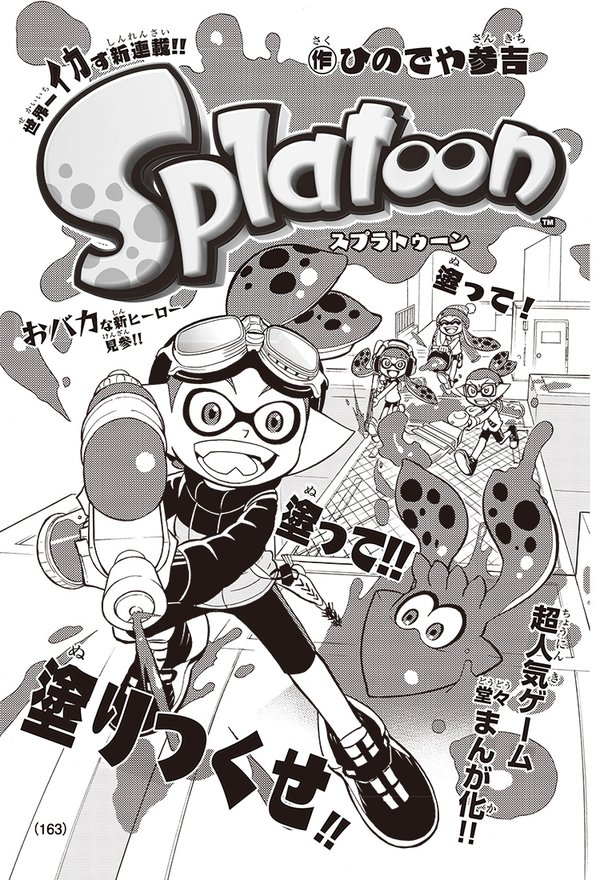 I Pace Release Date >> Special Splatoon manga chapter available to read online - Nintendo Everything