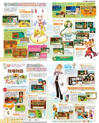 story-of-seasons-hamtaro