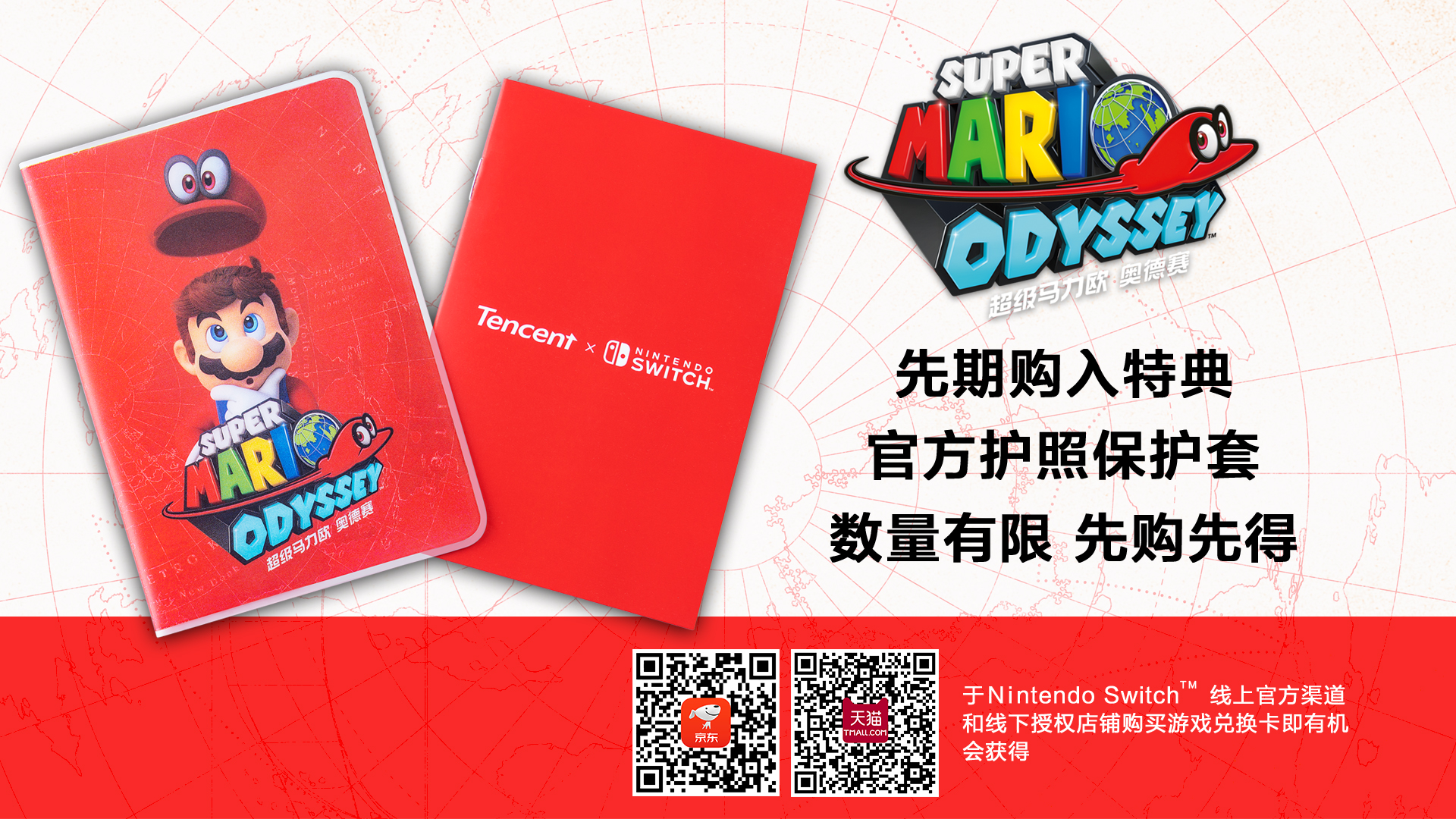 Super Mario Odyssey Mario Kart 8 Deluxe Launching In China On March 16 Nintendo Everything