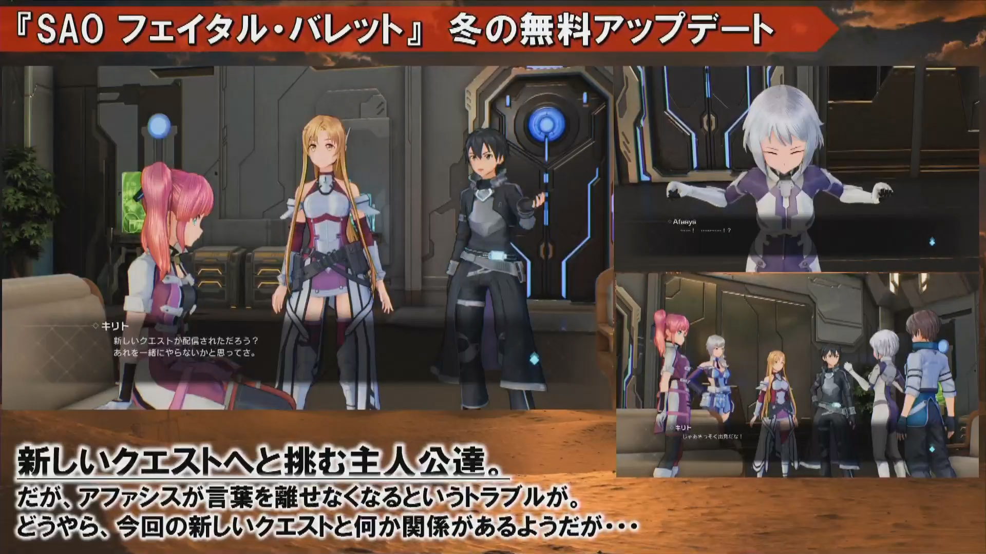 Sword Art Online Fatal Bullet Winter Update Out On February 3