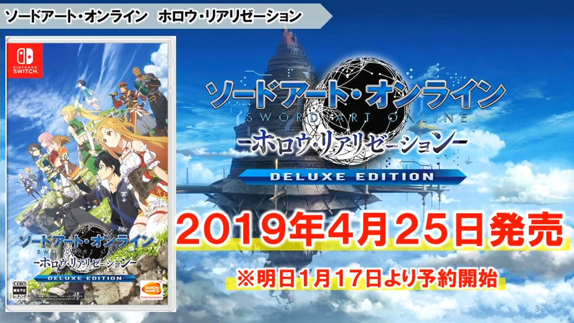 Sword Art Online: Hollow Realization Deluxe Edition launches