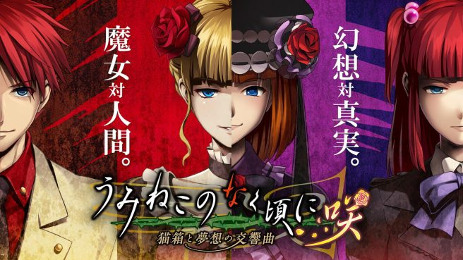 Umineko When They Cry Blossom: Symphony of Dream and Cat Box
