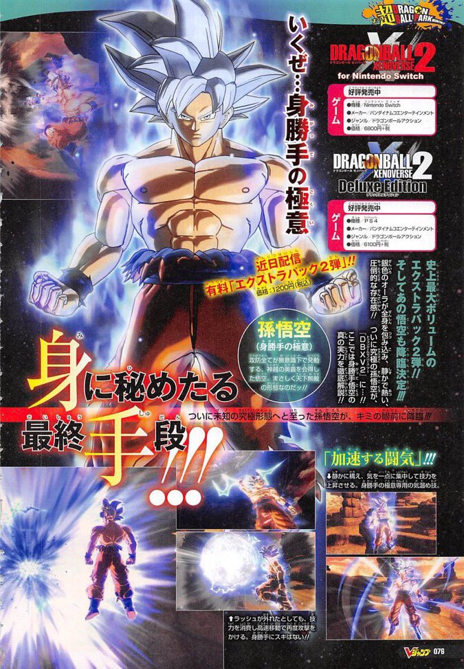 Dragon Ball Xenoverse 2 - Goku Mastered Ultra Instintc