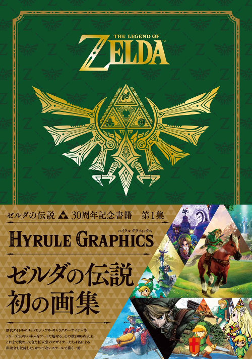 Photos From The Legend Of Zelda Hyrule Graphics Nintendo